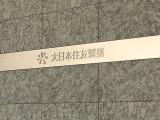大日本住友製薬、「核酸医薬は1つのプログラムで特定疾患に方向性」
