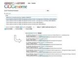 国衛研、新型コロナのPCR検査向けにプライマーの交差性解析システムを開発
