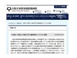阪大と国循、元研究者の論文不正を認定、臨床研究にも影響