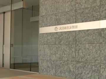 大日本住友製薬、デジタル関連事業の取り組みを紹介
