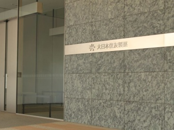 大日本住友、新型コロナで結腸直腸がんに対するナパブカシンのデータ取得が遅延