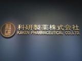 科研製薬、日本初の原発性腋窩多汗症治療薬を発売