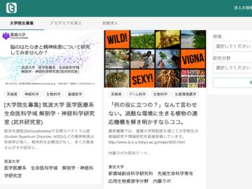 研究者募集サイトのtayo、Beyond Next Venturesと資本業務提携