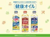 日清オイリオ、中鎖脂肪酸の食用油で機能性表示食品