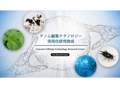 Get-Research Grant のWebサイト
