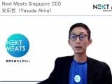 ネクストミーツ、シンガポールでの代替肉販売が拡大