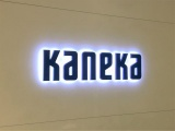 カネカ、還元型CoQ10の機能性表示を睡眠や口の潤いに拡大