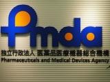 PMDA、エクソソームを利用した治療用製剤で専門部会を設置