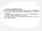 専門家に聞く、元理研の高橋氏によるRPE細胞特許の裁定請求をどう見るか?