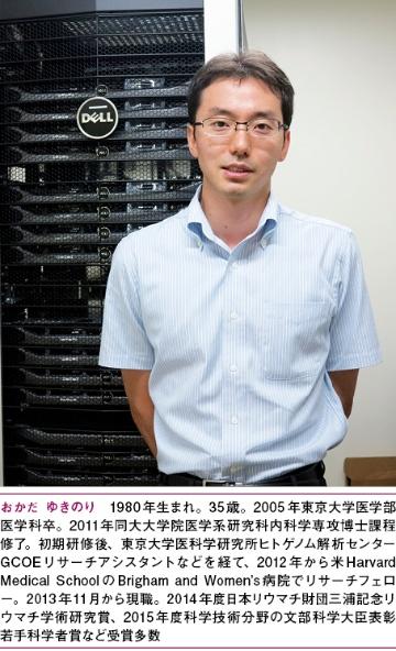 東京医科歯科大学・大学院医歯学総合研究科 岡田随象 講師