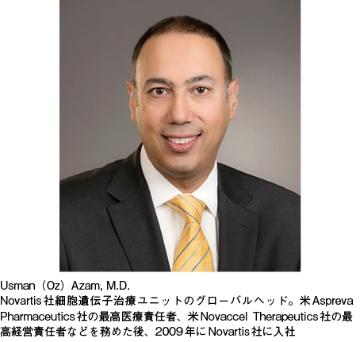 スイスNovartis社細胞遺伝子治療ユニットグローバルヘッドのUsman(Oz)Azam氏に聞く
