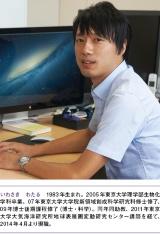 東京大学 大学院理学系研究科 生物科学専攻 岩崎渉 准教授