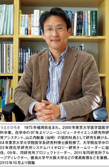 東京大学大学院医学系研究科機能生物学専攻システムズ薬理学教室 上田泰己 教授
