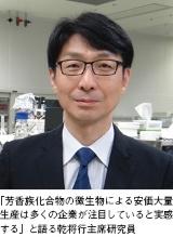 化成品産業界に革命起こす、芳香族化合物を微生物で生産