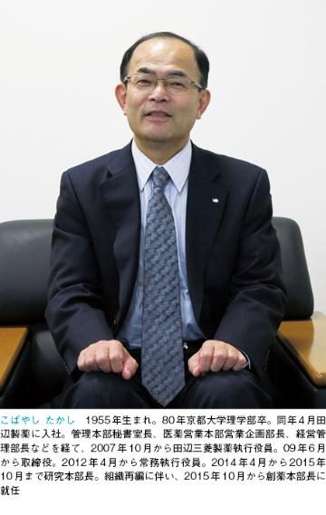 田辺三菱製薬の子林孝司取締役常務執行役員・創薬本部長に聞く