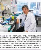 大阪大学微生物病研究所、大阪大学免疫学フロンティア研究センター 山本雅裕 教授