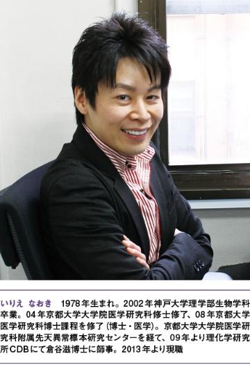 東京大学理学系研究科生物科学専攻動物発生学研究室 入江直樹 准教授