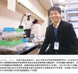 産業技術総合研究所生物プロセス研究部門生物共生進化機構研究グループ 二橋亮 主任研究員