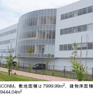 産官学一体のナノサイエンスの拠点が川崎市に誕生