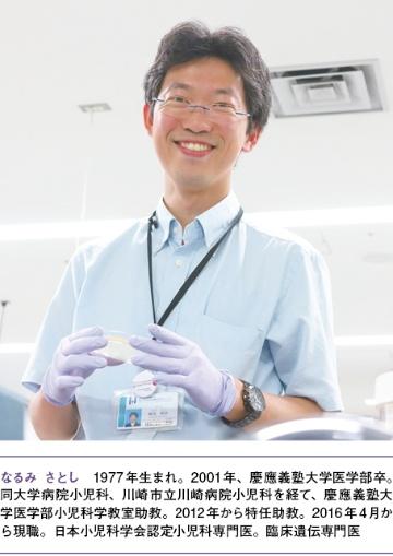 国立成育医療研究センター研究所分子内分泌研究部 鳴海覚志 基礎内分泌研究室長