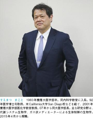 日本医療研究開発機構の末松誠理事長に聞く