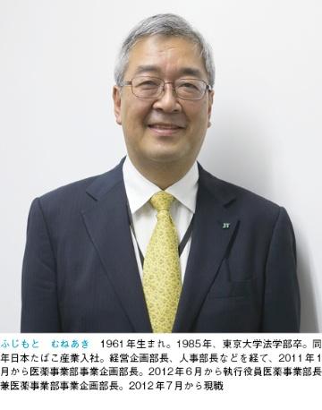 日本たばこ産業の藤本宗明執行役員・医薬事業部長に聞く