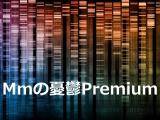 我が国集団ゲノム解析研究に忍び寄る影
