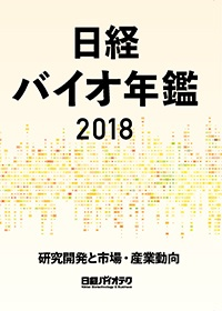 日経バイオ年鑑2018